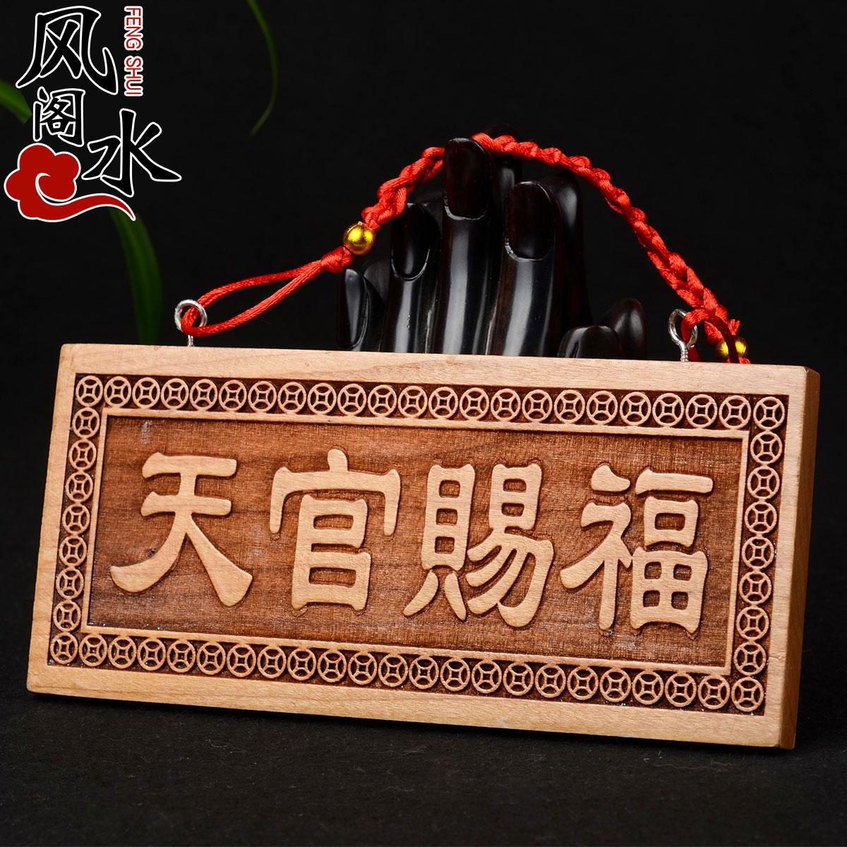 Фэн-шуй павильон красное дерево день офицер подарок благословение карты резьба по дереву украшение ворота кулон красное дерево восемь грамм зеркало желаемый ворота марка вода украшение