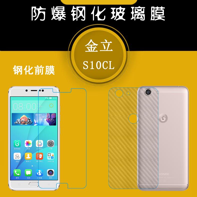 金立S10CL手机钢化高清防爆膜屏保玻璃硬膜S10CL防刮专用屏幕贴膜