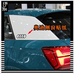 适用于奥迪Audi标志A4 Q2L改装车窗三角窗油箱盖个性装饰汽车贴纸