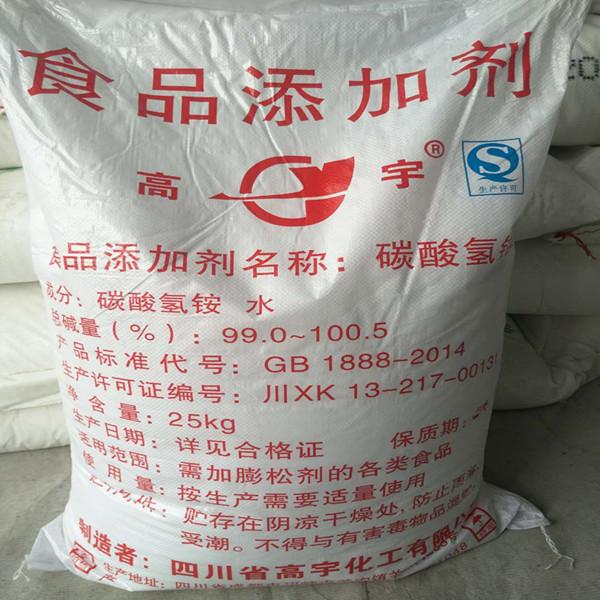 食品级高宇碳酸氢氨 食用碳酸氢铵 做点心桃酥油条食用臭粉 25kg