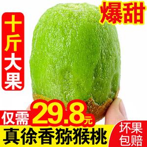 陜西眉縣徐香獼猴桃新鮮當季水果10斤包郵綠心奇異果泥彌猴桃整箱
