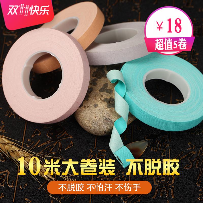 古筝胶布十米透气胶布古筝指甲琵琶专用高弹力丝绸加棉古筝胶带