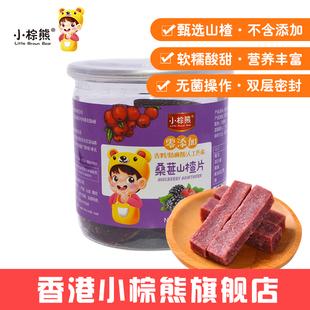 香港小棕熊 宝宝儿童零食软糯酸甜人工无添加山楂片桑葚山楂条