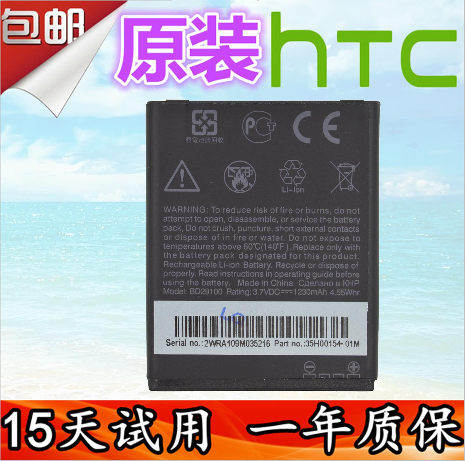 HTC G13 HD7 T9292 A510e A510C 野火S 电池 BD29100原装手机电池