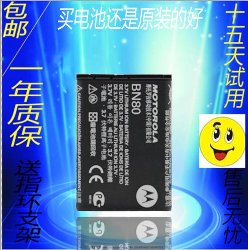 摩托罗拉BN80 ME600 MT720 XT806 MB300 MT716原装电池 XT910电池
