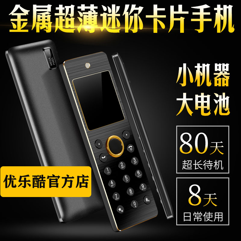 ulcool/优乐酷V11迷你便宜按键直板超薄学生老人备用金属小手机