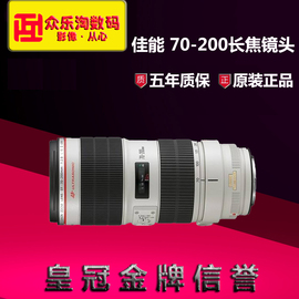 佳能EF 70-200mm F2.8L IS II SUM小白兔二代 F4 iii 长焦镜头