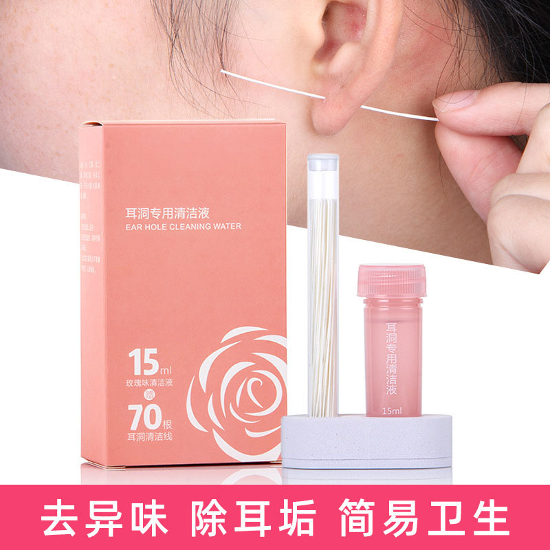 Ear hole cleaning line, fine and ultra-fine, female deodorant, deodorant and anti blocking ear line, disposable ear washing and care liquid