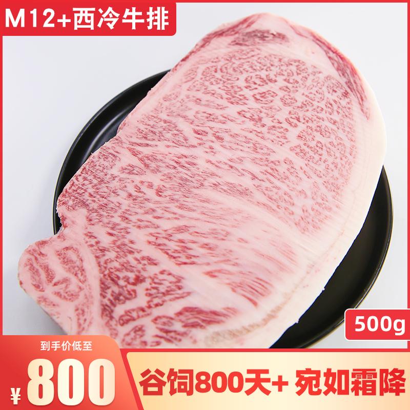 西冷牛排 引进日本神户A5黑毛和牛 澳洲进口和牛M12+霜降雪花牛排