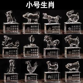 水晶十二生肖12鼠牛虎兔龙蛇马羊猴鸡狗猪属相客厅工艺品定制摆件图片