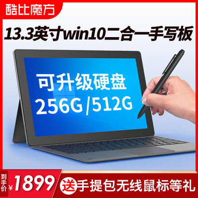 Cube KNote X Pro tablet two-in-one pc office 13.3-inch 8+512G solid state hard drive win10 notebook windows system 2019 new online course learning