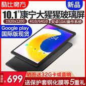 酷比魔方 iplay20 安卓10平板电脑10.1英寸1080P全贴合高清8核4G全网通64GB网课学习智能游戏2020新款iPad