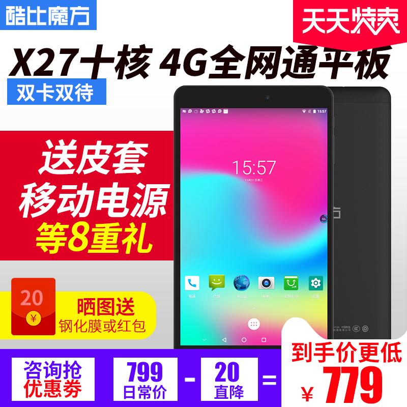 新品上市 酷比魔方 M8十核全网通4G通话32G十核X27新款8英寸android平板电脑学习游戏安卓吃鸡打电话