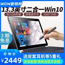 酷比魔方KNote8青春版平板电脑手写PC二合一13.3英寸高清办公256GB固态第7代酷睿M芯笔记本win10系统PC