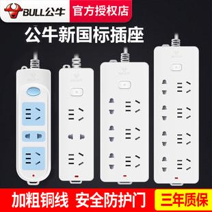 公牛插座家用接线板多功能排插带长线插板插线板1.8/3/5m电源插排