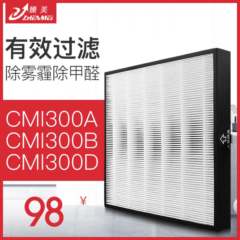 适配豹米空气净化器滤网CMI300A CMI300B CMI300C 1代2代复合滤芯