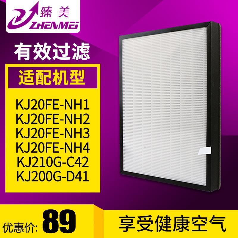 适配美的空气净化器滤网KJ20FE-NH3/NN滤芯200G-C41 210G-C46/C42