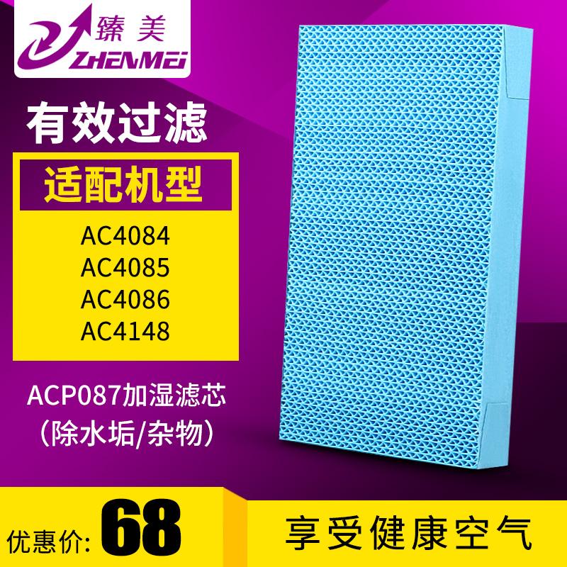 适配飞利浦AC4084/4085/4086空气净化器加湿滤网4148滤芯ACP087