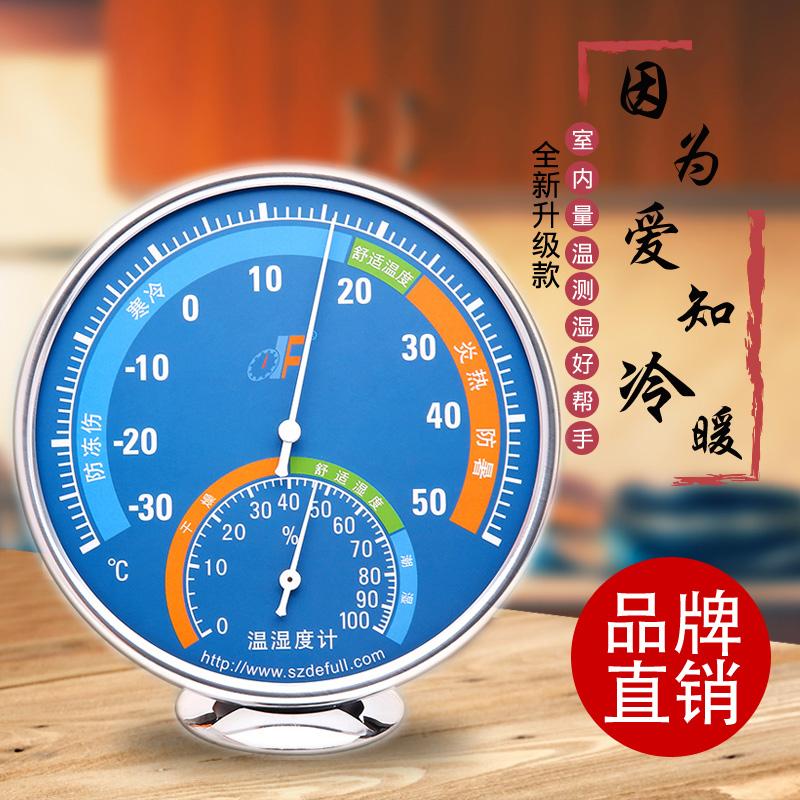 室内湿度家庭干湿两用家用高湿度计