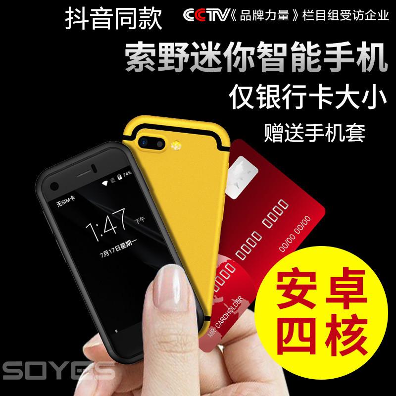 SOYES/索野7 S超薄型ミニ予備学生カードタッチパネル知能ドトーン同タイプの携帯電話