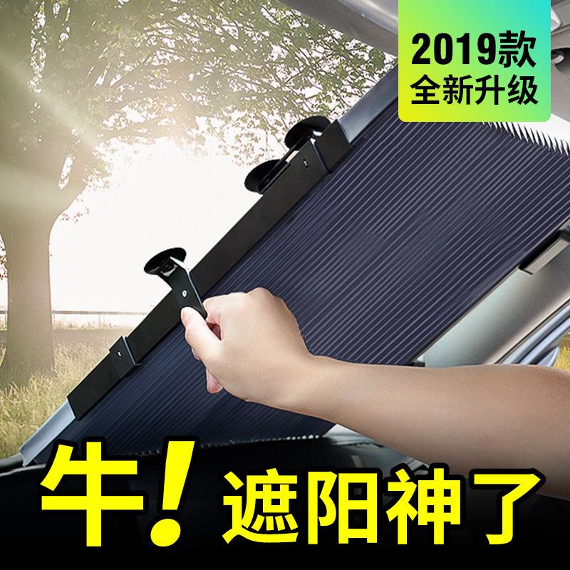 汽车遮阳帘防晒隔热遮阳挡自动伸缩遮光前档风玻璃窗帘板