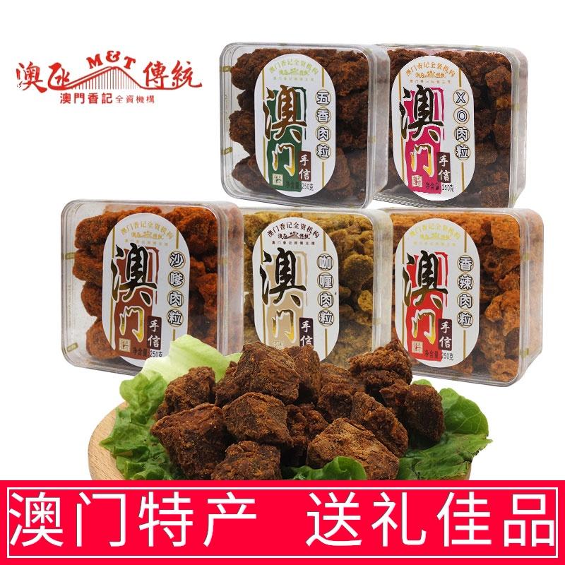 澳门特产手信MT/澳氹传统猪肉粒5种口味猪肉类小吃零食品送礼