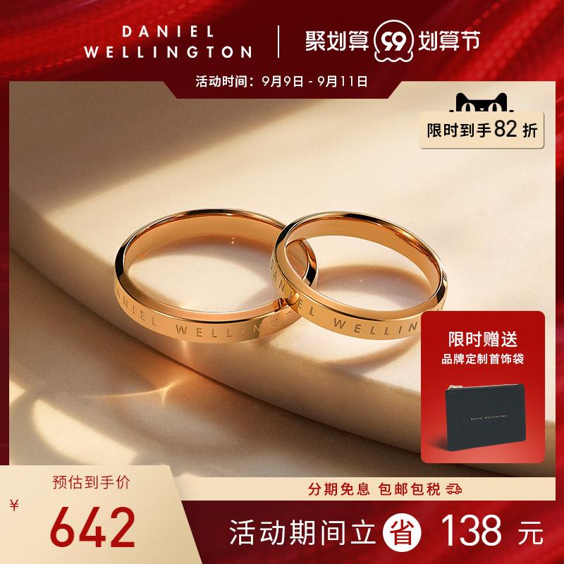 丹尼尔惠灵顿dw戒指对戒情侣礼物一对时尚简约闺蜜戒指指环