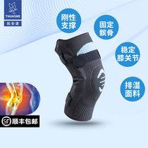 Thuasne拓安诺钢性加固条韧带护膝关节运动保暖髌骨半月板受损伤