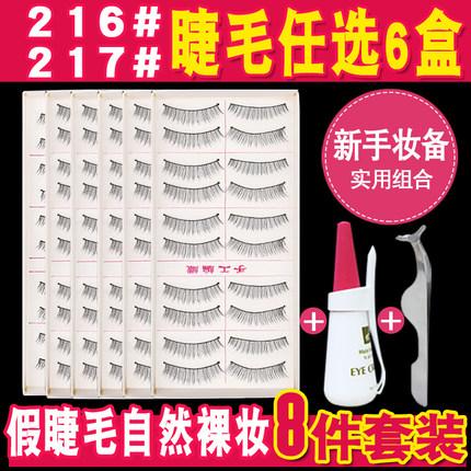 台湾手工假睫毛女216短217自然长款浓密棉线梗素颜裸妆仿真送胶水