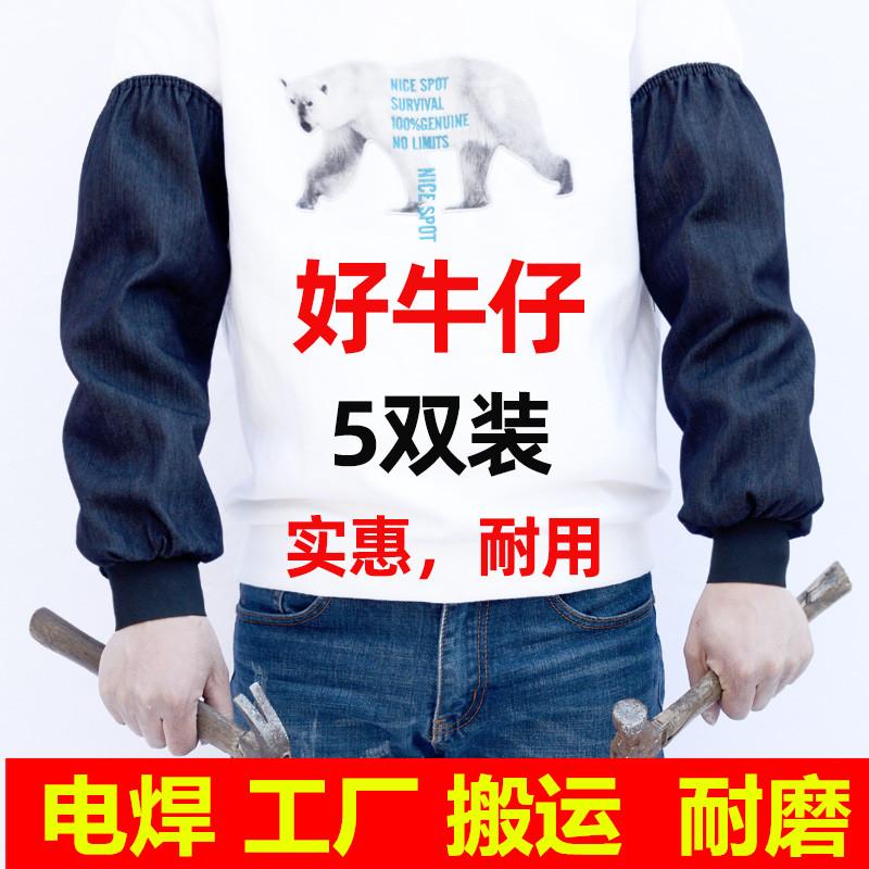 牛仔袖套电焊加厚工厂工作男女成人套袖加长防污耐磨劳保护袖包邮