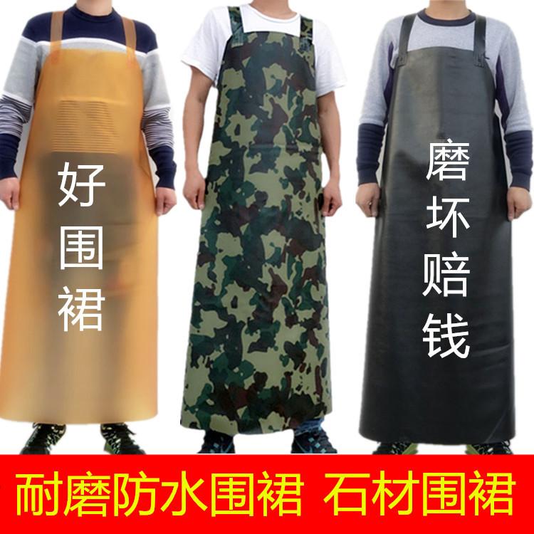 耐磨防水皮围裙 防油加厚屠宰围腰 耐酸碱加长工业牛筋石材厂围裙