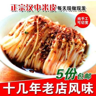 凉皮速食陕西特产 汉中米皮真空面皮袋装 擀面皮西安舌尖美食小吃