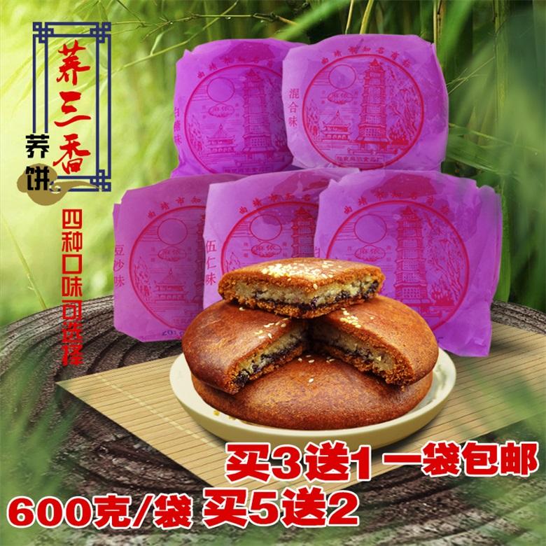 云南特产饼子老式传统糕点苦荞粑粑手工饼零食陆良大月饼网红早餐