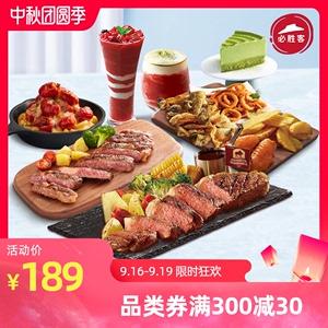 必胜客 A458丰盛牛排2人餐 电子券码 179元(前1000件)