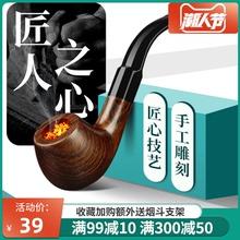 烟斗男士实木雕刻石楠木老式烟锅过滤旱烟斗烟草专用烟丝斗手工