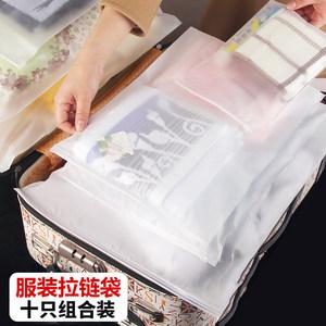 磨砂拉链袋服装店袋子包装塑料自封袋手提收纳袋家用旅行防水10只