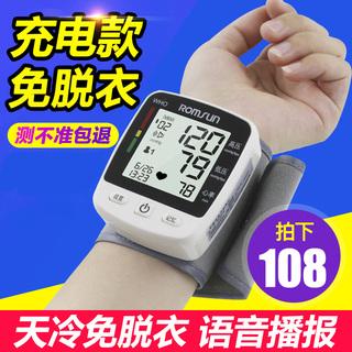 电子测家用压全自动高精准手腕式量血压计测量表仪器腕式老人医用
