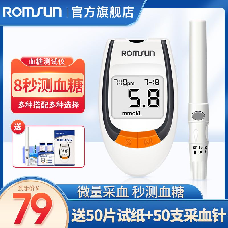 卓辰全自动血糖测试仪 糖尿病家用精准测血糖的仪器免调码试