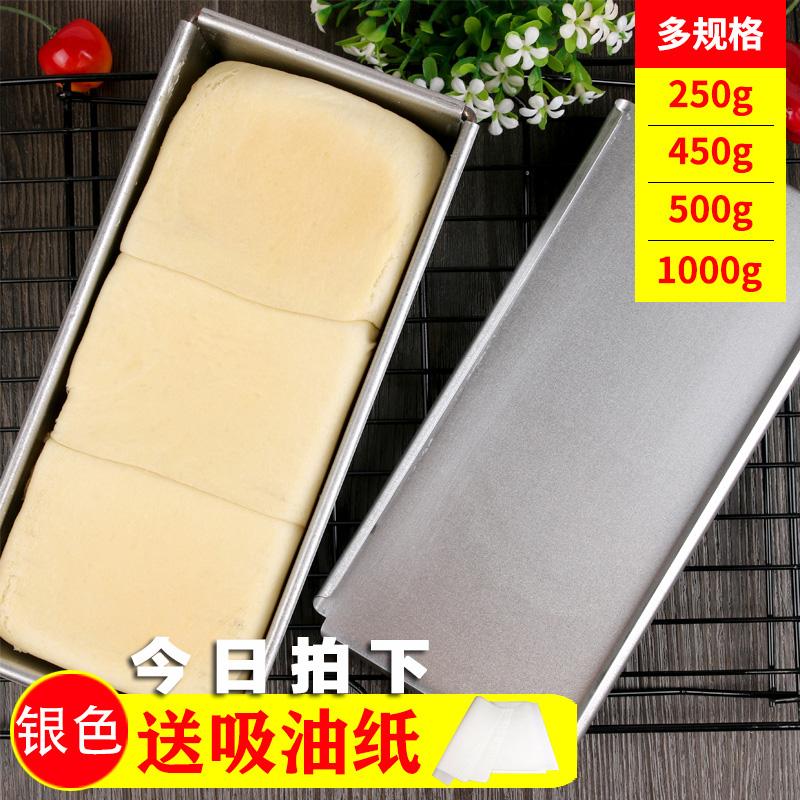 乐焙黑色土司吐司盒模具带盖450g面包模1000g不粘吐司盒烘焙工具