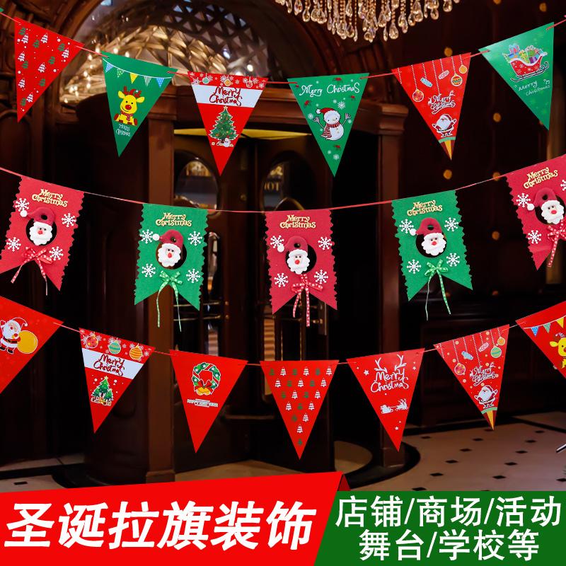 挂旗拉旗吊旗圣诞节装饰用品店铺场景布置挂件店面氛围波浪旗彩旗