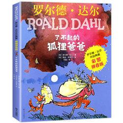 正版 了不起的狐狸爸爸 注音版小学生一二年级必读课外阅读书籍 罗尔德达尔作品典藏 了不起的狐狸父亲三年级带拼音  明天出版社