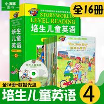 【7-10岁】培生儿童英语分级阅读Level4盒装16册幼儿英语绘本英语阅读小学生四年级英语课外书3-6-12岁儿童少儿英语读物故事书