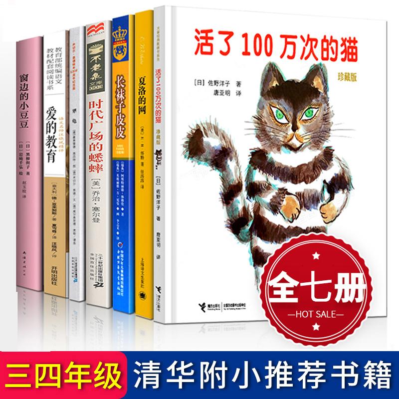 三四年级必读经典书目7册活了一百万次的猫夏洛的网时代广场的蟋蟀长袜子皮皮爱的教育犟龟窗边的小豆豆小学生课外书籍