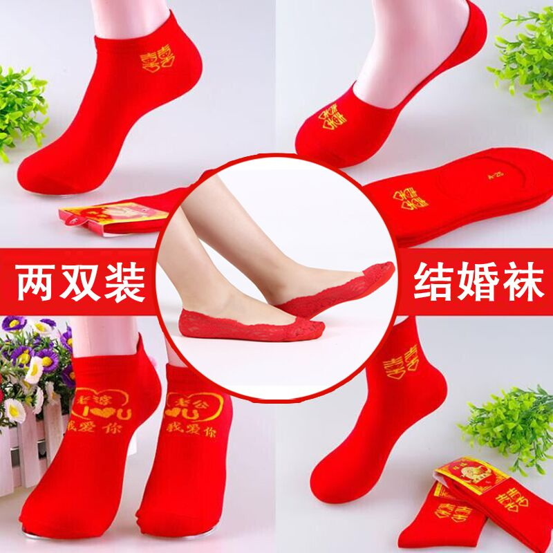 Benmingnian married red sock couple a pair of 2 pairs of pure cotton lace medium and short tube ship socks thin large red socks