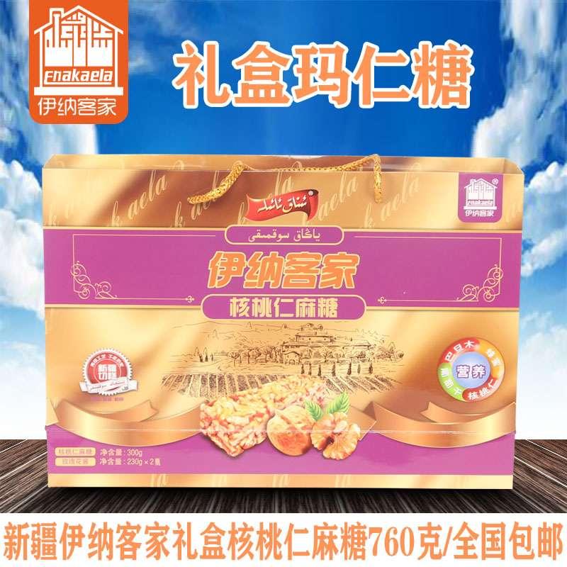 新疆特产和田核桃伊纳客家礼盒核桃仁麻糖早餐营养756g/全国包邮
