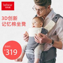 抱抱熊腰凳婴儿背带前后两用多功能轻便外出夏季宝宝抱娃神器ax19