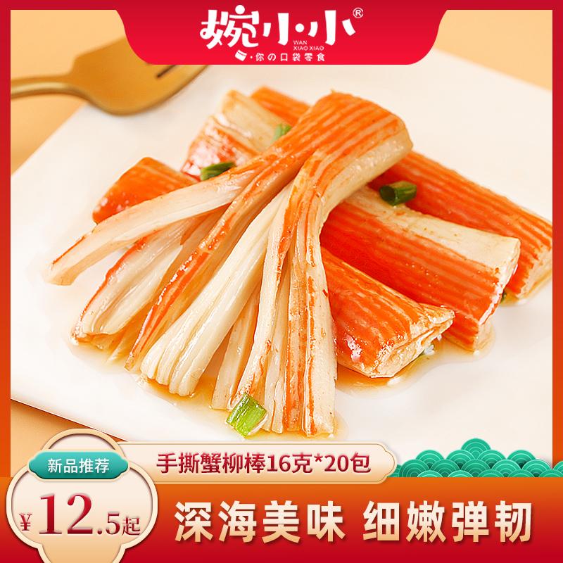 婉小小即食手撕40包香辣味海鲜蟹棒