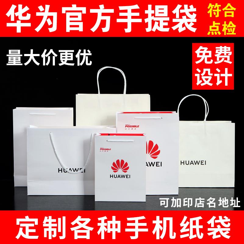 华为官方手机纸袋电信VIVO移动OPPO手机店手提袋子包装袋定制定做