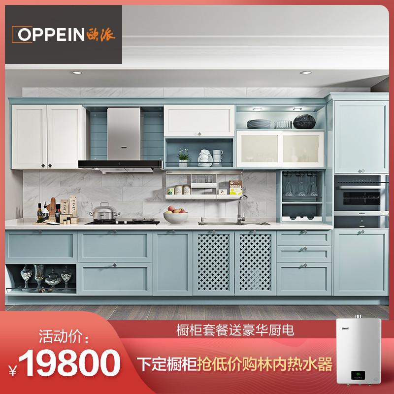 欧派整体橱柜定制厨柜组装家用北欧厨房贝加尔湖畔石英石台面柜