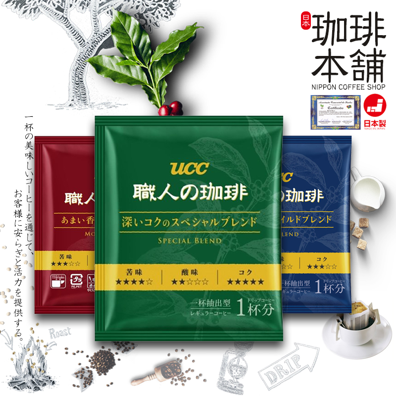 Star product Japanese original UCC professional ear coffee sugar free milk mellow original round Mocha 3-piece combination